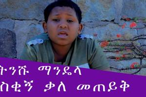 ETHIOPIA – Funny Interview with Little Mandela