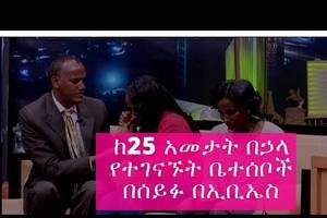 Seifu on EBS – Long Lost Family Meet