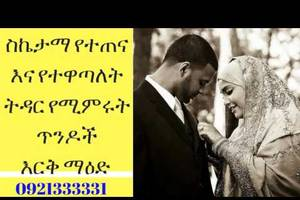 ETHIOPIA –   Great Marriage Story – Erk Mead Radio Show