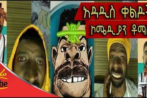 Ethiopia: Comedian Thomas – NEW! Comedy collection 2016