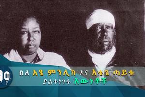 Ethiopia: Things You don't know about Empress Taytu!