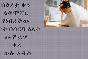 Ethiopia Heart breaking News about Bride- Hulu Addis Radio Show