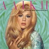 Aliki Vougiouklaki Picture By Nikgreek - Photobucket