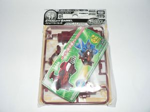 Takara Tomy Cross Fight CB 17 B Daman Tune Up Gear Straight Barrel