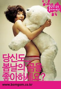 Mada Mada Dane!: Spring Bears Love (봄날의 곰을 좋아하세요