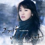 MP3][COMP] That Winter, The Wind Blows OST  And One  Kim Taeyeon