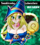 Dark Magician Girl Graphics, Pictures, & Images for Myspace Layouts