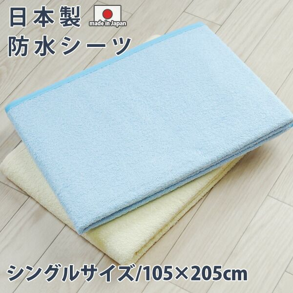 Japan Bedwetting 2