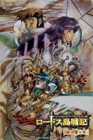Chroniques de la guerre de Lodoss : La Légende du chevalier héroïque streaming vf