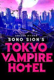 東京ヴァンパイアホテル streaming vf