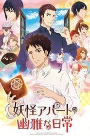 Youkai Apartment No Yuuga Na Nichijou streaming vf