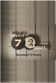 ドキュメント72時間 streaming vf