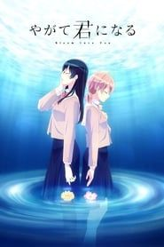 Yagate Kimi ni Naru streaming vf