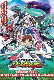 Shinkansen Henkei Robo Shinkalion the Animation streaming vf