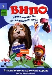 Vipo: Adventures of the Flying Dog streaming vf
