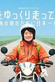 日本をゆっくり走ってみたよ~あの娘のために日本一周~ streaming vf