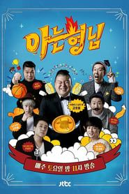 Knowing Brothers streaming vf