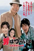 Tora-san's Easy Advice Full movie