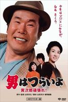 Tora-san Plays Cupid Full movie