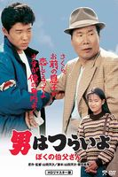 Tora-san, My Uncle Full movie