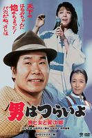 Tora-san's Song of Love Full movie