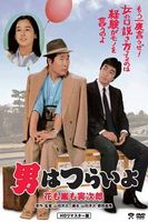 Tora-san, the Expert Full movie