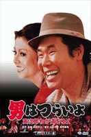 Stage-Struck Tora-san Full movie