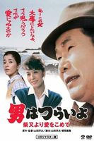 Tora-san's Island Encounter Full movie