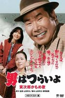 Foster Daddy, Tora! Full movie