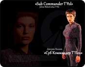 Jolene Blalock» alias «SubCommander T'Pol»  Star Trek  Enterprise