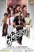 duniyadari marathi movie poster duniyadari marathi movie first poster