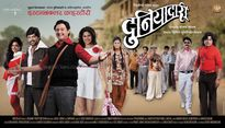 "Duniyadari"" Marathi Movie ,CastCrew,Story,Photo,Release Date,Trailer"