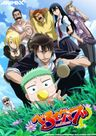 Courtesy of Animax Asia, Otaku House is giving away FREE Beelzebub