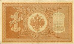 File:Russian Empire1898Bill1Obverse jpg  Wikipedia, the free
