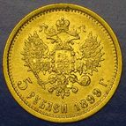 ????:Russian Empire1899Coin5Reverse jpg � ?????????