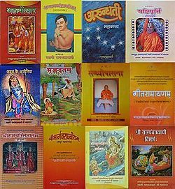 Rambhadracharya Discography