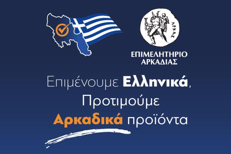 Επιμελητήριο Αρκαδίας: #Eπιμένουμε Ελληνικά, Προτιμούμε Αρκαδικά προϊόντα