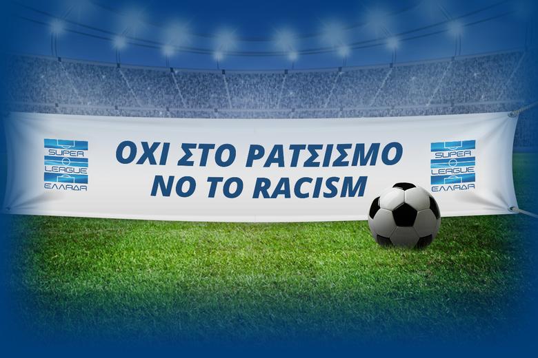 """""""Όχι στο ρατσισμό"""": Όλες οι ομάδες της Super League στέλνουν μήνυμα (video)"""