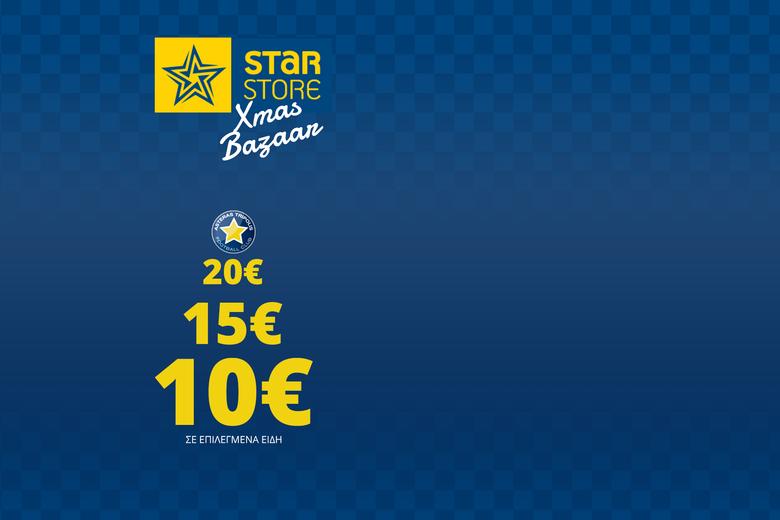 BAZAAR: Χριστούγεννα στο Star Store!