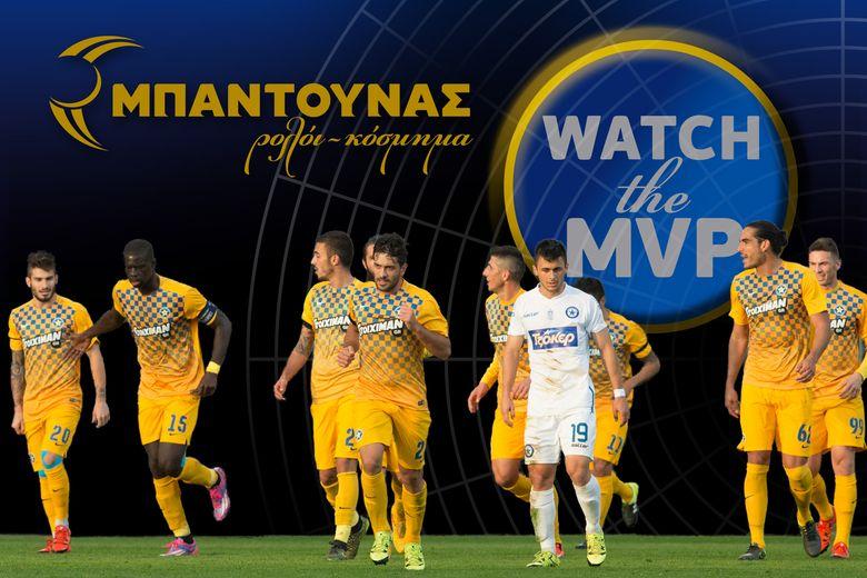 Ψηφίστε τον MVP του ΑΣΤΕΡΑΣ-Ατρόμητος