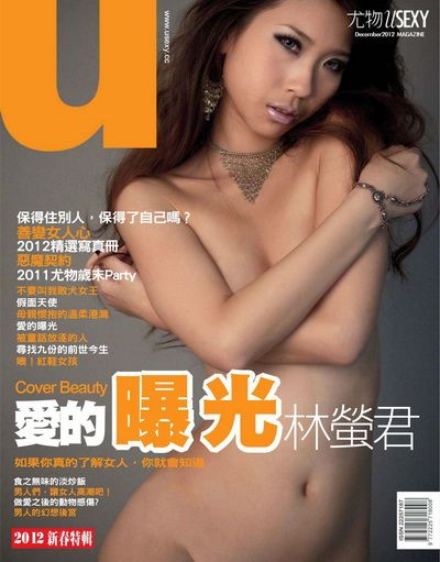 Usexy Special Edition Issue No 121 Pdf