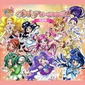 PreCure  5th Anniversary Vocal Box 1 : Hikari no Shou