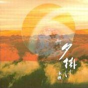 Yugake by MIZUKAGAMI album cover