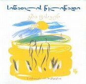 Gza Tsisken (Sky Way) by SINATLIS TSELITSADI (THE LIGHT YEAR) album cover