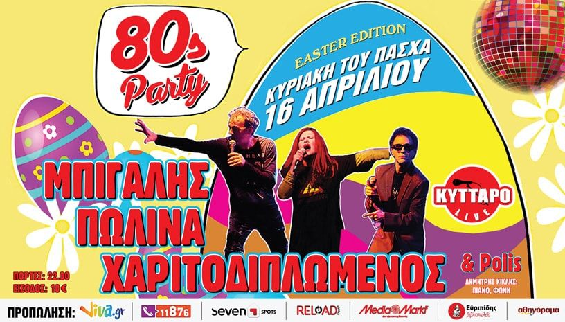 BnC & The Disco Vampire Band