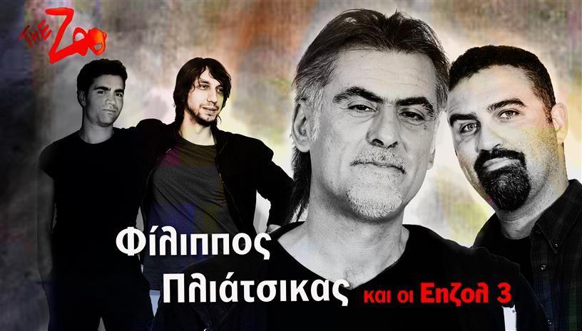 Φίλιππος Πλιάτσικας & οι Έηζολ 3