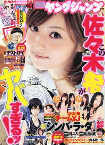 Nozomi Sasaki is featuring on the 25th issue (2011) of Weekly Young