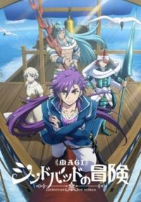 Magi: Adventure of Sinbad (Dub)