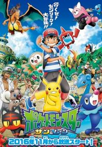 Pokémon the Series: Sun & Moon (Dub)