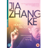 The Jia Zhang-Ke Collection